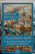 Средиземно море и Средиземноморският свят по времето на Филип II. Част 1