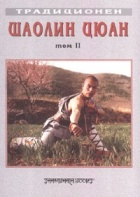 Традиционен Шаолин Цюан Т.2: Южен Шаолин. Сборник