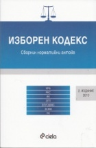 Изборен кодекс