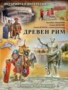 Историята е интересна Кн.3: Древен Рим (В помощ на ученика)