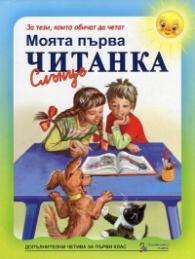 Моята първа читанка. Слънце (Допълнителни четива за първи клас)