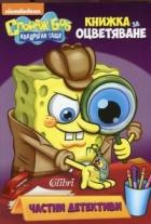 Спондж Боб квадратни гащи: Частни детективи (Книжка за оцветяване)