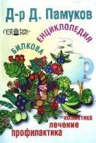 Билкова енциклопедия: Профилактика, лечение
