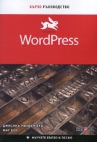 WordPress. Бързо ръководство