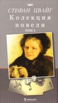 Стефан Цвайг. Колекция новели Т.2/ твърда подвързия