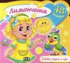 Забавни задачи и игри: Лимончета + 48 стикера