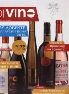 DiVino; Бр.26/ IV-VI 2017