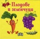 Плодове и зеленчуци/ картонена книжка