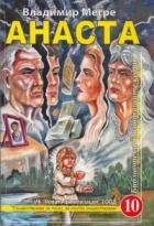 Звънтящите кедри на Русия Кн.10: Анаста