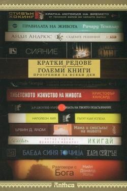 Кратки редове от големи книги. Прозрения за всеки ден