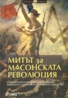Митът за масонската революция