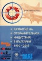 Развитие на отбранителната индустрия в България (1990-2013)