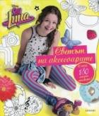 Soy Luna: Светът на аксесоарите (С над 180 модни стикера)