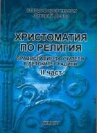 Христоматия по религия II част - православие за учителя в детските градини