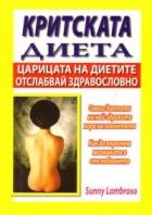 Критската диета: Царицата на диетите