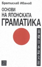 Основи на японската граматика