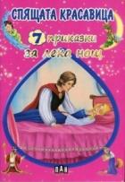 7 приказки за лека нощ: Спящата красавица