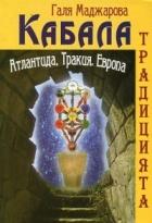 Кабала. Традицията - Атлантида, Тракия, Европа