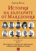 История на българите от Македония Том І. Част 3
