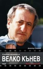 И рибите заплакаха за Велко Кънев