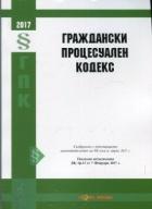 Граждански процесуален кодекс/ Последна актуализация ДВ, бр.63 от 4 август 2017 г.