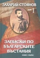 Съчинения в 7 тома: Т.1-2:Записки по българските въстания