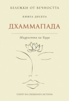 Дхаммапада: Мъдростта на Буда Кн.10 от Бележки от вечността
