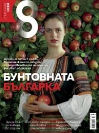 Списание 8; Бр.3/2017