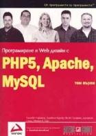 ***Програмиране и Web дизайн с PHP5, Apache, MySQL Т.1