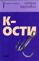 К-ости