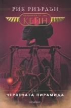 Хрониките на Кейн Кн.1: Червената пирамида