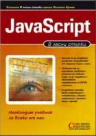 В лесни стъпки : JavaScript