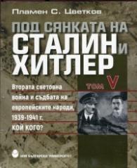 Под сянката на Сталин и Хитлер Т.5: Втората световна война и съдбата на европейските народи 1939-1941 г.