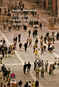 Историкът и множественото минало