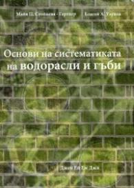 Основи на систематиката на водорасли и гъби