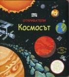 Откриватели: Космосът (Енциклопедия с капачета)