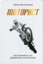 Моторист. Историята на Димитър Рангелов