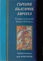 Гърция, България, Европа: културно-исторически връзки в Ново време