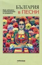 България в песни. Най-хубавите стихотворения за Родината