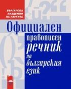 Официален правописен речник