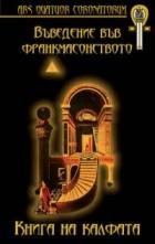 Въведение във франкмасонството: Книга на Калфата/ твърда подвързия