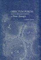 Obiectum Purum: увод във феноменологията на Рене Декарт