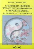 Алтернативна медицина чрез ФОЛ тест, хомеопатични и природни лекарства