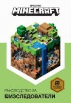 Minecraft: Ръководство за изследователи