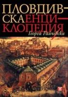 Пловдивска енциклопедия