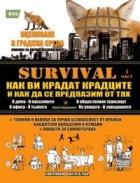 Survival. II част: Как ви крадат крадците и как да се предпазим от тях