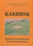 Кабиюк. Ранносредновековен могилен комплекс