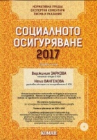 Социално осигуряване 2017 Ч.1-2 + CD