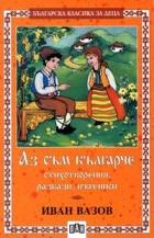 Аз съм българче: Стихотворения, разкази, пътеписи