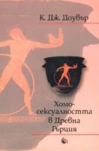 Хомосексуалността в Древна Гърция